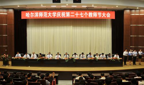 哈尔滨师范大学教务_我校隆重举行第27个教师节庆祝大会-哈尔滨师范大学